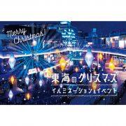 東海のクリスマス イルミネーション&イベント 2020