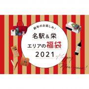 【2021年】名古屋の福袋まとめ!【名駅・栄】