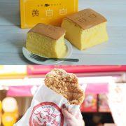 """台湾カステラ専門店「黄白白(ファンパイパイ)」と、顔より大きい台湾からあげ""""ダージーパイ""""「炎旨大鶏排(エンシダージーパイ)」を実食!【名古屋・大須】"""
