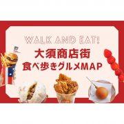 【2021最新】大須商店街の食べ歩きグルメ13選!韓国スイーツや名古屋めしも