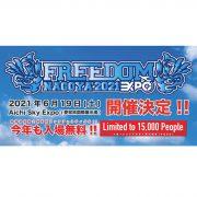 東海地区最大級のロックフェスティバル「FREEDOM NAGOYA 2021 -EXPO-」が開催!