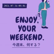 今週末、何する?東海の注目イベントをチェック!(7月31日~8月1日)