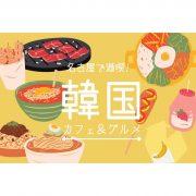 名古屋で韓国を満喫!韓国カフェ&韓国料理のおすすめを厳選