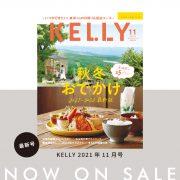 【本日発売】月刊ケリー11月号(2021年9月21日発売)は「秋冬おでかけ」特集