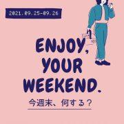 今週末、何する?東海の注目イベントをチェック!(9月25日~9月26日)