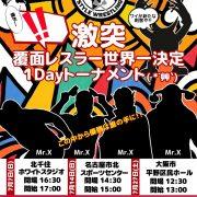 世界一が決まる!?伝説のプロレス大会が名古屋で開催!