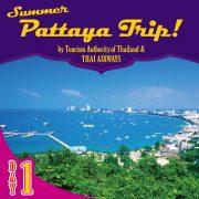 タイ国際航空でゆく!夏のパタヤ女子旅 - DAY1 -