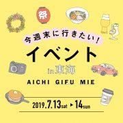 今週末に行きたい!東海のイベントまとめ(2019.7.13-14)